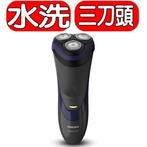PHILIPS飛利浦【S3120】三刀頭水洗電動刮鬍刀(CP優於S5110 S550 S3110 S5320 S3520 S5600)