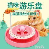 貓玩具轉盤球自動逗貓器逗貓棒老鼠貓咪玩具球幼貓寵物貓用品  麥琪精品屋
