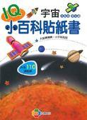書立得-IQ小百科貼紙書:宇宙(B8185)