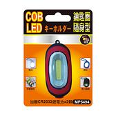 COB LED鑰匙圈 混色