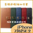 蘋果 iPhone SE2 i7 i8 Plus iPhone 8 Plus 6s Plus 圓扣純色皮套 插卡保護套 翻蓋軟殼 磁扣手機殼 鈕扣