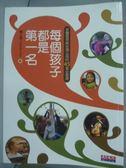 【書寶二手書T2/親子_PKB】每個孩子都是第一名_陳之華