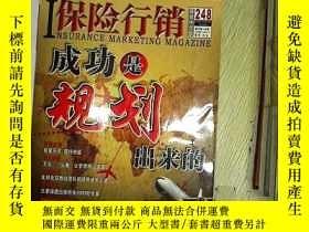 二手書博民逛書店罕見保險行銷簡體中文版【2009年12月第12期總248期】Y2