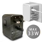 CITY 多國轉換33W 旅行充電器 PD/Type-c/USB-A 萬用旅充頭 多孔快充頭