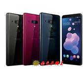 ←南屯手機王→ HTC U12+ 6/128GB (4G + 4G 雙卡雙待) 【宅配免運費】