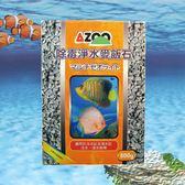 AZOO 除毒淨水麥飯石 500g