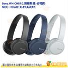 SONY WH-CH510 無線耳罩式耳...
