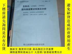 二手書博民逛書店五年內(1986--1990)國內服裝需求預測及分析罕見0505