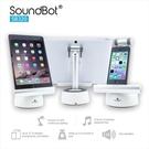 (強強滾)美國聲霸SoundBot SB320手機支架 平板ipad支架 檯燈 藍牙音箱喇叭 LED檯燈 手機平板支架