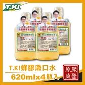 T.KI蜂膠漱口水620mlx4瓶【超商限購2組】