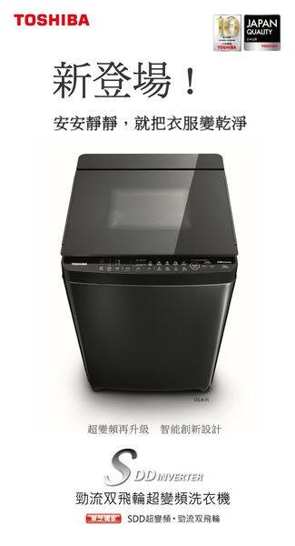 【TOSHIBA東芝】14KG 勁流双渦輪 超變頻洗衣機 AW-DG14WAG