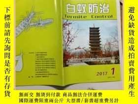 二手書博民逛書店白蟻防治罕見2017 1Y16354