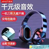 頭戴耳機 夏新頭戴式無線藍芽耳機電腦游戲電競高音質超長聽歌蘋果安卓降噪 麥田家居館