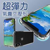 超彈力 氣囊 空壓殼 iPhone Xs XR Xs Max 氣壓殼 防摔殼 防撞殼 手機殼 保護殼 Air Cushion