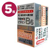 人生製藥 渡邊 維他命B6 膜衣錠 (80錠/ 5瓶)【杏一】