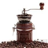 手搖咖啡磨豆機 家用手動研磨機 瓷體粉碎機 陶瓷磨芯 小型咖啡機(一件免運)