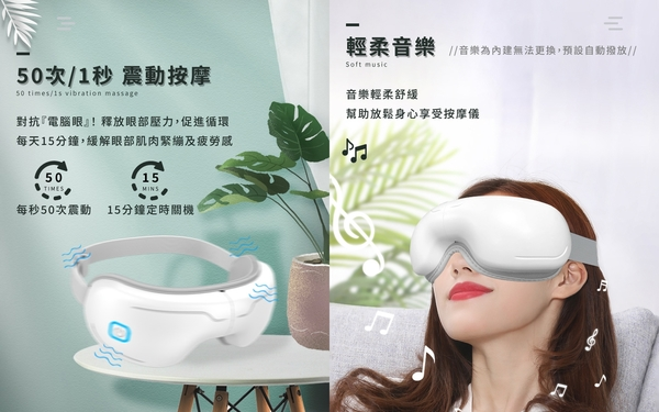 現貨!眼部按摩儀 熱敷眼罩 充電按摩眼罩 護眼 震動 眼睛 按摩器 按摩儀 舒緩眼部疲勞 #捕夢網