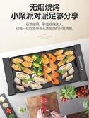 韓式不粘烤肉盤電烤盤家用多功能電燒烤機鐵板燒煎肉鍋烤串機220VLX榮耀 新品
