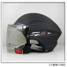 【GP5 A039 039 雪帽 安全帽 消光黑】內襯可拆洗+空氣導流系統