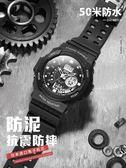 手錶男學生電子錶特種兵運動兒童青少年帶鬧鐘防水機械錶初中潮流 嬌糖小屋