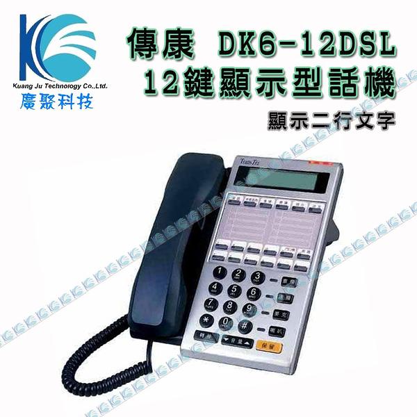 傳康 DK6-12DSL 免持對講顯示型數位話機 [辦公室或家用電話系統]-廣聚科技