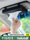 車載紙巾盒掛遮陽板椅背天窗車用抽紙盒掛式創意皮革汽車內飾用品 奇妙商鋪