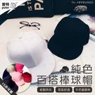普特車旅精品【OE0945】韓版純色棒球...