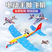 飛機玩具 電動手拋飛機充電泡沫回旋滑翔機耐摔兒童拼裝塑料航模型戶外玩具【優惠兩天】