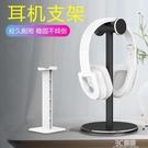 耳機支架頭戴式展示架掛架電腦耳麥掛鉤創意金屬網吧通用耳機架子 3C優購
