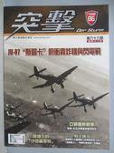 【書寶二手書T7/軍事_QFX】突擊_86期_JU-87斯圖卡俯衝轟炸機與閃電戰
