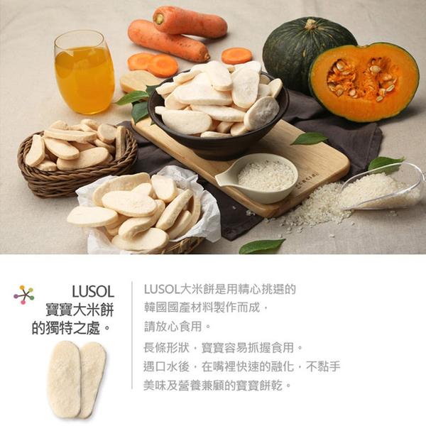 韓國 LUSOL 大米餅(白米/紅蘿蔔/南瓜) 寶寶餅乾 4363 好娃娃
