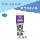 PetAg貝克[貓用美膚多膏,100g]