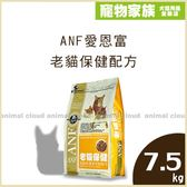 寵物家族-ANF愛恩富老貓保健配方7.5kg