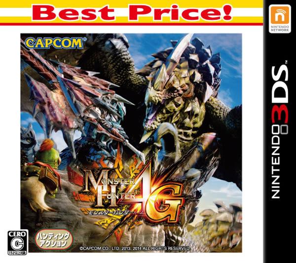 3DS 魔物獵人 4G(Best)(日版代購)