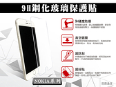 『9H鋼化玻璃貼』NOKIA 3.1 NOKIA 3.1 Plus 非滿版 鋼化保護貼 螢幕保護貼 9H硬度 玻璃貼