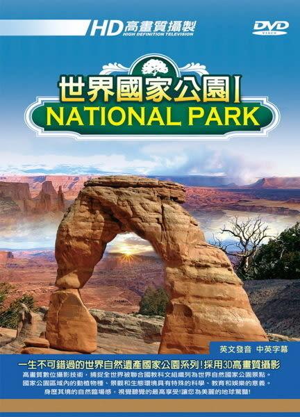 世界國家公園 Ⅰ DVD (購潮8) 4717482430978
