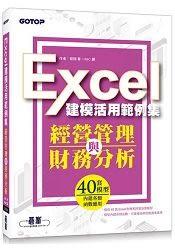 經營管理與財務分析 Excel建模活用範例集