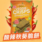即期品-Greenday酸辣秋葵脆餅14g 賞味期2020年6月10日 品質良好 請盡快食用
