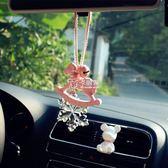 汽車掛件 汽車掛飾車內掛件女高檔簡約小馬後視鏡香薰車掛 卡菲婭