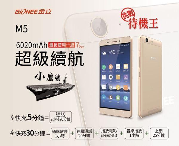 平裝版 台灣公司貨 金立 GIONEE M5 6020mAh 4G LTE 大電池 小鷹號 G-PLUS 雙電池 快充