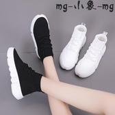 MG 襪靴-嘻哈襪子鞋百搭韓版原宿高幫運動鞋