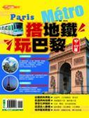 (二手書)搭地鐵.玩巴黎 10'-11'版