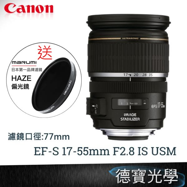 Canon EF-S 17-55mm F2.8 IS USM 買再送Marumi 偏光鏡 總代理公司貨  德寶光學