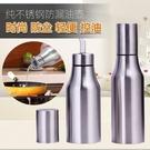油壺 家庭戶外炒菜直筒歐式日式304不銹鋼油瓶油?控油壺油壺瓶 單孔瓶
