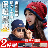 Free Shop 二件式刷毛加絨針織帽 毛線帽頭套帽圍脖圍巾男女保暖毛帽騎車包頭帽面罩【QAAAH7208】