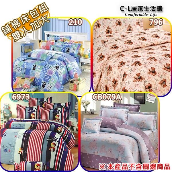 【 C . L 居家生活館 】雙人加大鋪棉床包組(210/796/6973/CB079A)