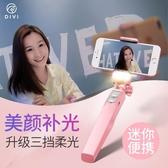 第一衛自拍桿蘋果7手機拍照神器通用型iPhone8自牌6藍芽p補光plus迷你X小米華為『新佰數位屋』