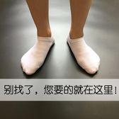 優惠兩天-五雙裝棉質HM襪子男女短襪四季船襪男士女士夏淺口低筒禮盒裝【限時八八折】