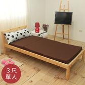 伊登 8cm機能型三折床墊(3尺咖啡色)