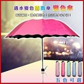 <特價出清>遇水開花魔術晴雨傘 浮水現花傘 變色傘【KL18004】 i-style 居家生活